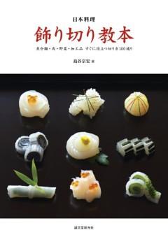 日本料理 飾り切り教本魚介類・肉・野菜・加工品 すぐに役立つ切り方100通り