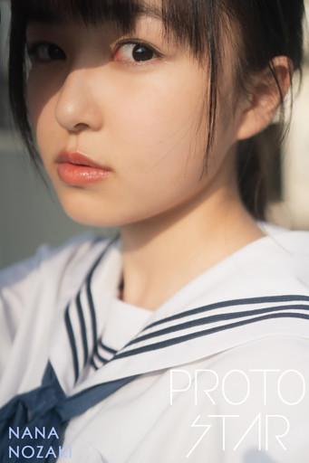 PROTO STAR 野崎奈菜 vol.2