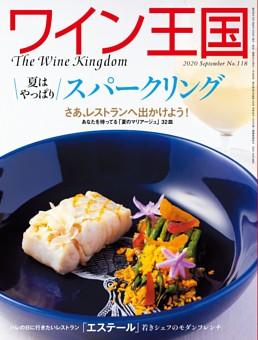 ワイン王国 9月号