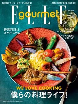 エル・グルメ 2021 Summer Special issue