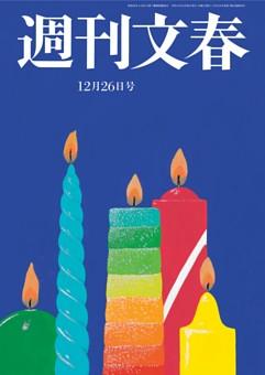 週刊文春 12月26日号