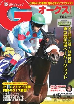 週刊Gallop 2020年5月24日号