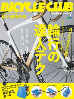 BiCYCLE CLUB 2019年7月号 No.411