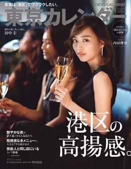 東京カレンダー 2019年1月号
