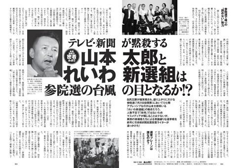 テレビ・新聞が黙殺する山本太郎とれいわ新選組は参院選の台風の目となるか!?