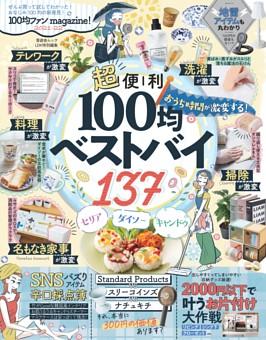 100均ファンmagazine!2021-22