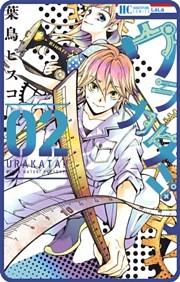 【プチララ】ウラカタ!! story06