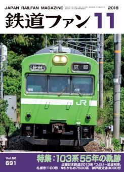 鉄道ファン 2018年11月号,通巻691号