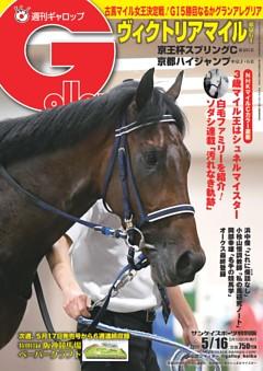 週刊Gallop 2021年5月16日号