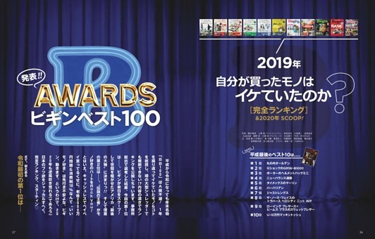 [特集]2019年完全ランキング ビギンベスト100