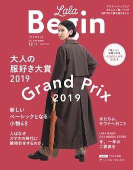 LaLa Begin 12・1 2019-2020 表紙