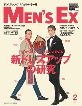 MEN'S EX 2019年02月号