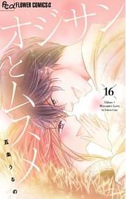 オジサンとムスメ【マイクロ】 16