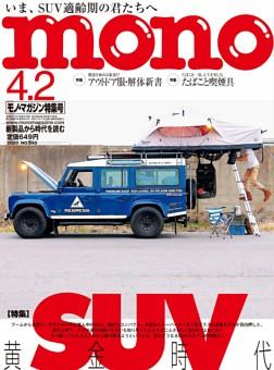 モノ・マガジン 2020 4-2号 NO.845