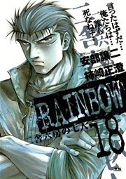 RAINBOW -二舎六房の七人- 18巻