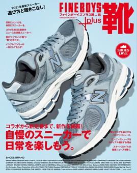 FINEBOYS+plus 靴 vol.16
