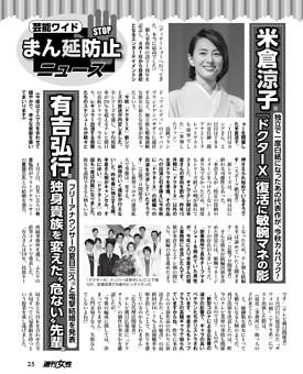 米倉涼子(45)独立で一度白紙となったあの代表作が、今秋カムバック!/有吉弘行(46)夏目三久(36)と電撃結婚を発表