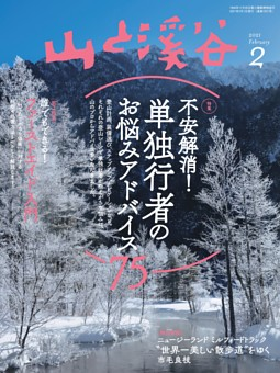 月刊山と溪谷 2021年2月号デジタル版