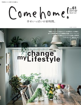 Come home! vol.61
