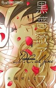 黒薔薇アリス D.C.alfine【マイクロ】 4