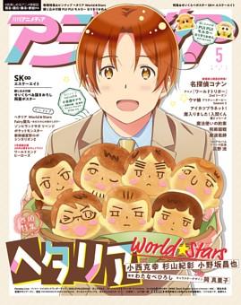 アニメディア 2021年5月号