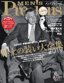 【特典】『MEN'S Precious 2019 Autumn』表紙