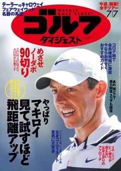 週刊ゴルフダイジェスト 2020年7月7日号