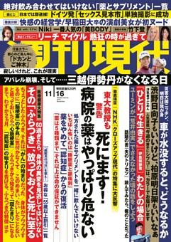 週刊現代 2019年11月16日号