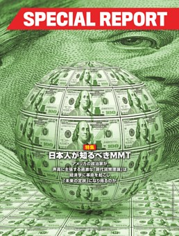 経済理論 MMTは経済学に革命を起こす