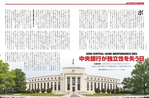金融政策 中央銀行が独立性を失う日