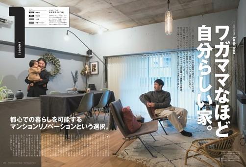 第一特集 ワガママなほど自分らしい家。 ビームス/プレス 安武俊宏さん
