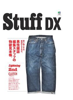 Stuff DX 表紙
