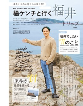 Book in Book 2 美食と自然に癒される極上旅! EXILE / EXILE THE SECOND 橘ケンチと行く福井トリップ