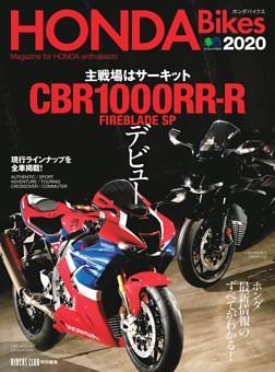「HONDA Bikes 2020」表紙