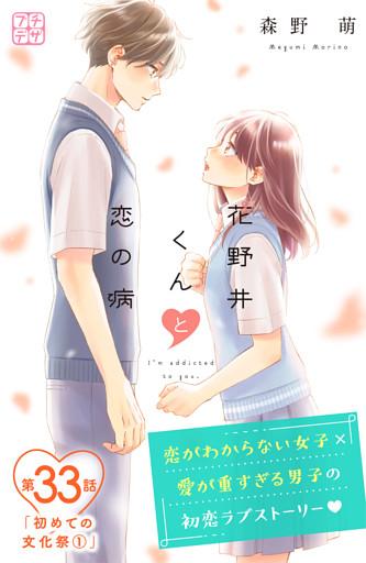 花野井くんと恋の病 プチデザ(33)