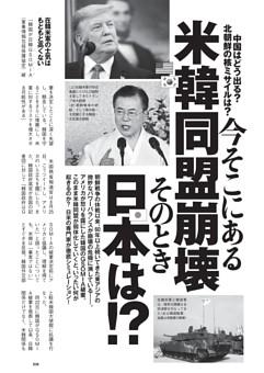 今そこにある米韓同盟崩壊 そのとき日本は!?