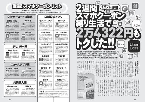 2週間スマホクーポン縛り生活で2万4322円もトクした!!