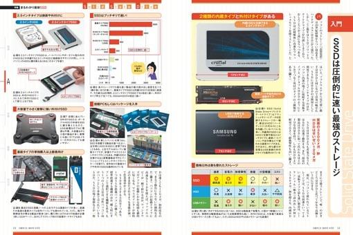 特集1 SSDは圧倒的に速い最強のストレージ
