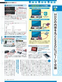 特集1 HDDの内容を丸ごとSSDにコピーして交換