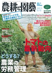 農耕と園芸2021年秋号