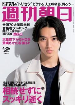 週刊朝日 4月26日号