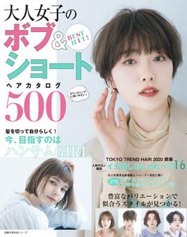 BEST HIT!大人女子のボブ&ショートヘアカタログ500