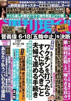 週刊現代 2021年6月12・19日号