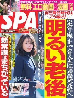 週刊SPA! 2020年2月4日号