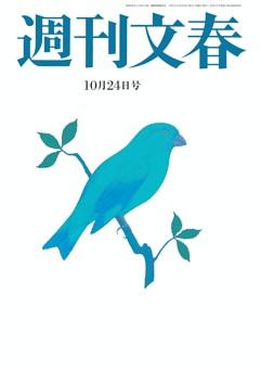 週刊文春 10月24日号