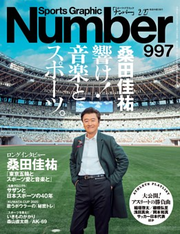 Number 997号