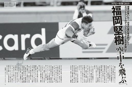 【ラグビーW杯2019】福岡堅樹 「空中を飛ぶ」