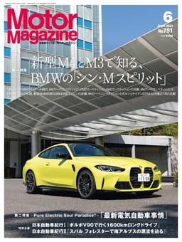 Motor Magazine 6月号