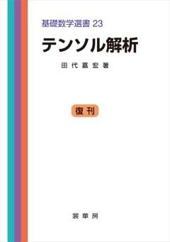 テンソル解析基礎数学選書 23