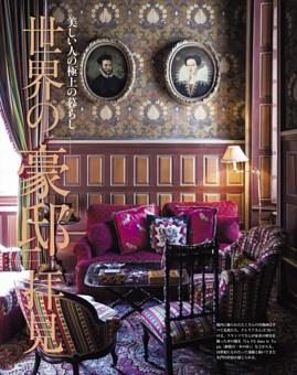 美しい人の極上の暮らし 世界の「豪邸」拝見